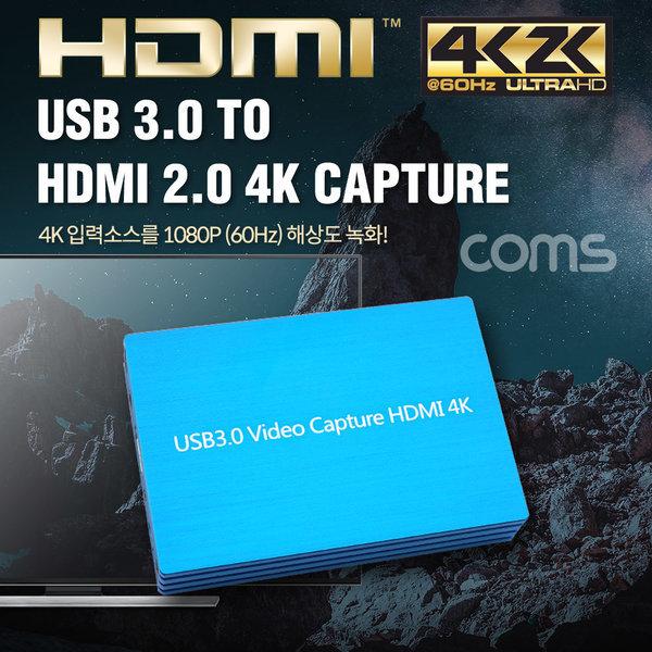 USB 3.0 to HDMI 4K 캡쳐보드 영상 녹화 편집 TB190
