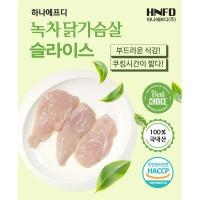녹차 닭가슴살 슬라이스 1KG X 10 개 (국내산 닭고기)