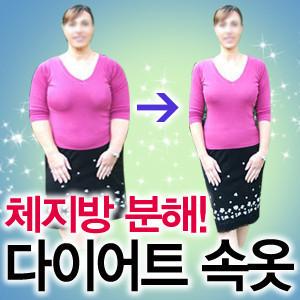 5900원부터 무료배송/다이어트속옷