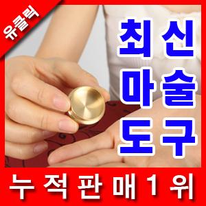 마술도구 마술용품 이벤트 프로포즈 마술