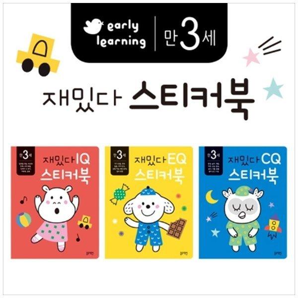 블루래빗 만3세 재밌다IQ EQ CQ스티커북 전3권