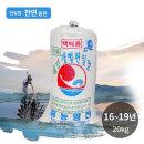 19년산 천연옹판 신안천일염 20kg 숙성/선별 저염소금