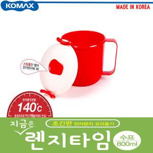 초간편 전자렌지 용기/지금은 렌지타임/수프 800ml