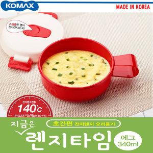 초간편 전자렌지 용기/지금은 렌지타임/에그 340ml