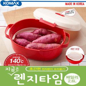 초간편 전자렌지 용기/지금은 렌지타임/패밀리 2.6L