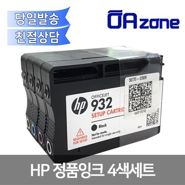 HP 932 933 정품잉크(번들) 4색 6100 6600 6700 7110
