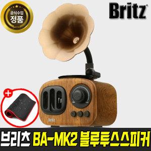 BA-MK2 레트로 엔틱 블루투스 라디오 스피커