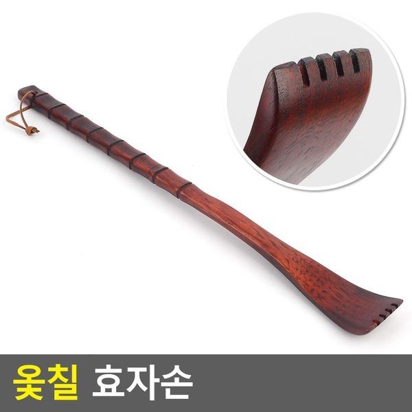 옻칠효자손 효자손 등긁개 등글개 효자손 대나무효자