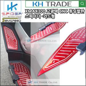야마하 XMAX300 엑스맥스 CNC 가드형 튜닝발판 -레드