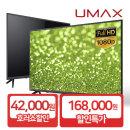 MX40F 101cm(40) LED TV 무결점 2년AS TV겸용모니터