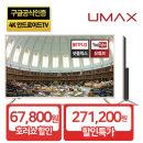 Ai43 43인치구글TV UHD 스마트 안드로이드 넷플릭스4K