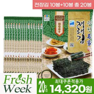 광천재래전장김20봉 or선물용2박스(10월에 구운 김)