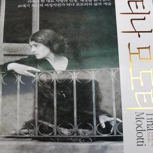 티나모 도티 /마거릿 훅스.해냄.2004