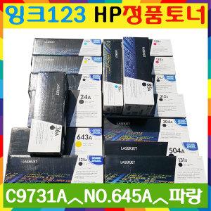 C9731A  HP정품 파랑 컬러레이저젯5500 5500DN 5500DT
