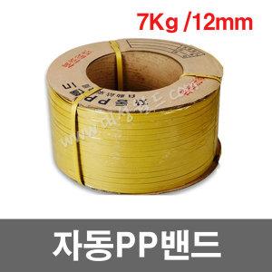 자동PP밴딩끈 7kg(12mm)-2개/9mm 12mm 15mm PP밴드