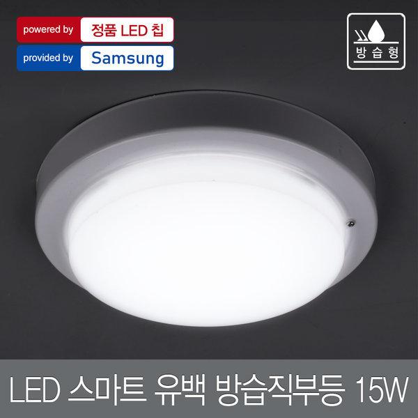 방습욕실등/방습 LED 욕실등 스마트유백방습직부등15W