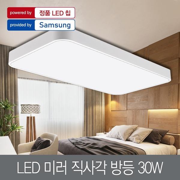 LED방등/조명/등기구 미러 직사각 방등 30W 칩랜덤