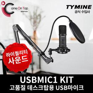 (컴온탑) TYMINE 수입사 USB MIC1 KIT (콘덴서마이크)