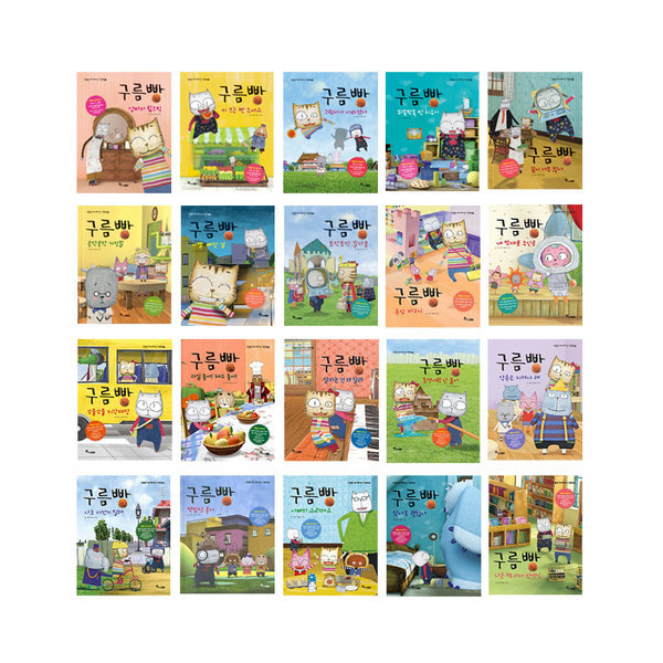구름빵 애니메이션 그림책 시리즈 1~20권 세트/유아도서2권 증정