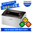 (JU) SL-M2027 흑백 레이저프린터 레이져 / 토너포함