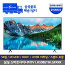 스마트사이니지TV LH50BETHLGFXKR(127cm) 4K UHD