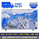 스마트사이니지TV LH65BETHLGFXKR(163.9cm) 4K UHD