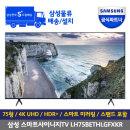 스마트사이니지TV LH75BETHLGFXKR(189cm) 4K UHD