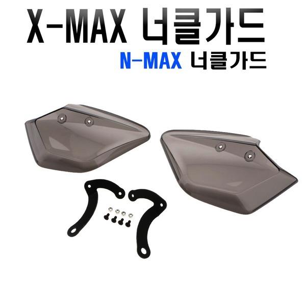 야마하 XMAX 너클가드 핸들가드 바람막이 오토바이