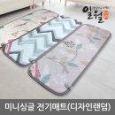 일월 초절전형 전기매트 미니싱글 1인용 / 50W