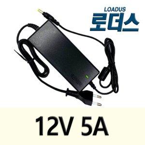12V 5A 60W (5.5x2.5) 국산 어댑터 AQ-6012Fc