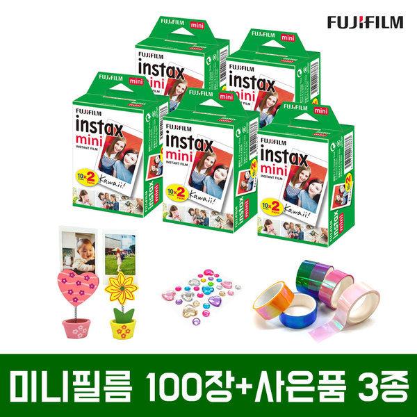 후지필름 인스탁스 미니필름 100장+선물3종