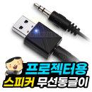 PM1080 전용 블루투스 스피커 동글이 USB형