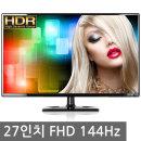 게이밍모니터 144Hz 27인치 모니터 FHD HDR지원