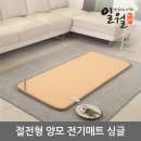 일월 초절전형 전기매트 양모 싱글 70x170 / 1인용
