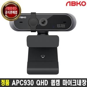 APC930 FHD 웹캠 화상카메라 방송 온라인강의 회의 QHD