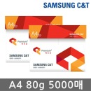 삼성 프리미엄 레드 A4 복사용지 A4용지 80g 2BOX
