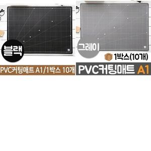 커팅매트 컷팅 메트 PVC 컬러 A4 A1 책상 테이블 사무