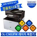 (JU) SL-C1453FW 팩스 레이저복합기 프린터/ 토너포함