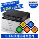(JU) SL-C483 컬러 레이저복합기 레이져 / 토너포함