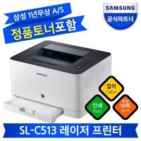 (JU) SL-C513 컬러 레이저프린터 레이져 / 토너포함