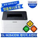 (JU) SL-M2843DW 레이저프린터 프린터기 / 양면무선