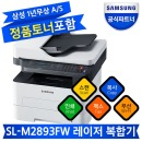 (JU) SL-M2893FW 팩스 레이저복합기 프린터/ 토너포함