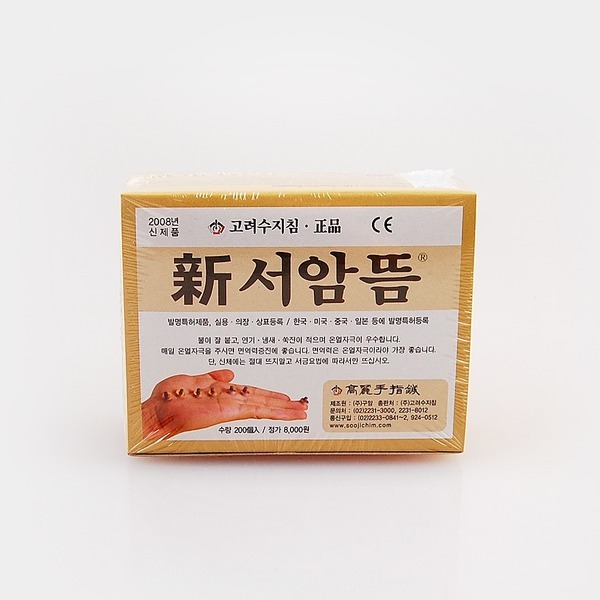C신서암뜸 2box/고려/구암/쑥뜸/무연뜸/미니뜸/알뜸