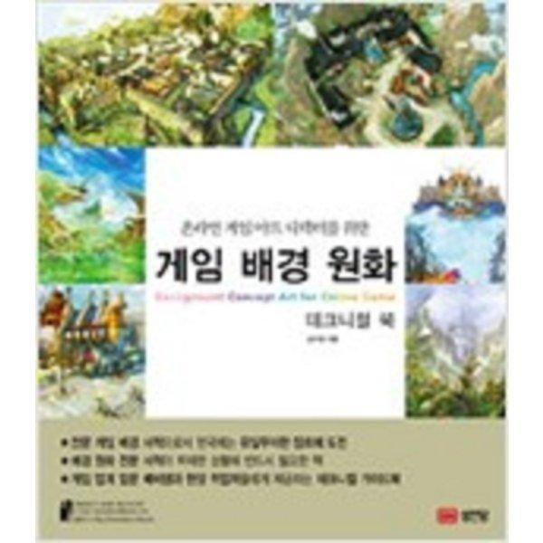 게임 배경 원화 테크니컬 북 -온라인 게임 아트 디렉터를 위한     /(김수영)