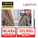 Ai55 55인치구글TV UHD 스마트 안드로이드 넷플릭스4K