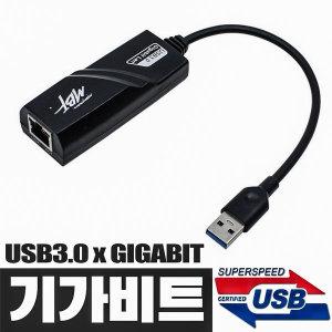 엠비에프 USB 3.0 유선 기가랜카드 블랙 MBF-GLAN30BK