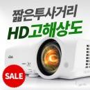 DW284ST 단초점 빔프로젝터 HD해상도 밝기3600 신제품