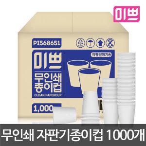 미쁘 일회용 천연펄프 무인쇄 종이컵 1000개