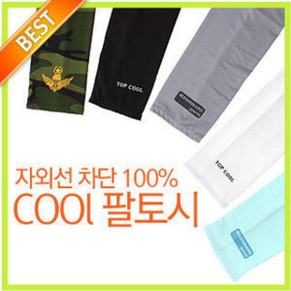 자외선차단 쿨토시 (햇빛차단 피부보호 스포츠 국방