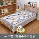 일월 프리미엄 온수매트 뉴 드림스파 싱글 / 1인용